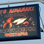 Photo of Limanaki Restaurant