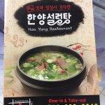 Photo de Han Yang Restaurant