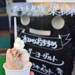 Photo of Gelato Sapporo Karinju