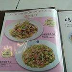 Foto de Airport Yamagataya Family Restaurant
