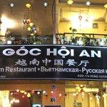 صورة فوتوغرافية لـ Goc Hoi An
