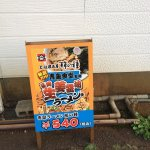 Photo of Aoshimashokudo