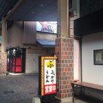Foto de Furuichi Nakaten