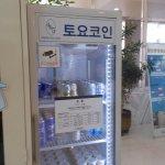 Photo of Toyoko Inn Busan Seomyeon