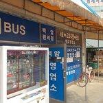 白岩バスバスターミナル・・・?