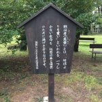 Photo of Gokoku Shrine