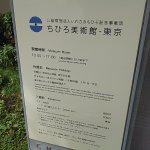 Photo of Chihiro Art Museum - Tokyo