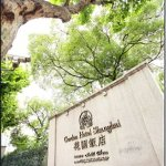 Photo de Okura Garden Hotel Shanghai