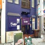 とんかつひがさ兵庫町店の写真
