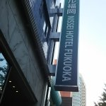 Photo de Hotel Nissei Fukuoka
