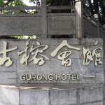 Photo of Gurong Hotel