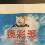 Photo of The Splendor Hotel Taichung