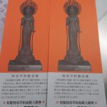 chiran peace museum entrance tickets