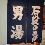 Foto de Ikaho Stone Step Onsen
