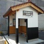 Photo of Shirakabe Dozogun Akagawara