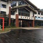 Photo of Xihai Hotel