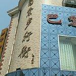AnHuiSheng HeFeiShi ChangFengXian ShangYe BuXingJie