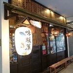 Photo of Aji Noren Japanese Restaurant