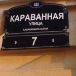 Photo of Kabachok Odessa-Mama