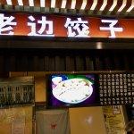 Photo of Laobian Dumpling (Zhongjie)