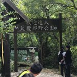 Photo of MacLehose Trail