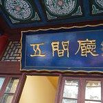 Photo of Huaqing Palace