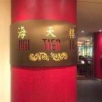 Photo of Hai Tien Lo