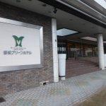 Photo of Miyakonojo Green Hotel