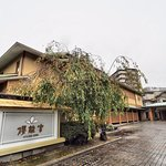 Photo of Hotel Zuiho Sakura rikyu