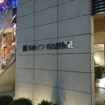 Photo of Meitetsu Inn Nagoya Sakuradori