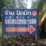 ปิกนิกผัดไทยไข่ห่อ