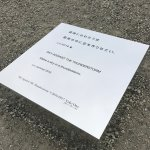 Yoko Ono's instruction on castle ruins in Nihonmatsu