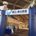 Photo of Enoshima Aquarium