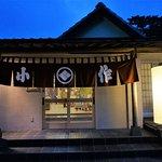 Foto de Koshu Hoto Kosaku, Yamanakako