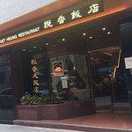 Yuet Heung Restaurant照片