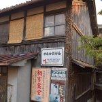 Photo of Hachiman-bori