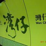 Photo of Wan Chai
