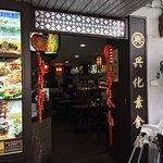 Photo of Xing Hua Vegetarian Restaurant