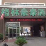 Photo de GreenTree Inn Beijing Guangmingqiao Express Hotel