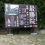 Saishoin Temple Photo