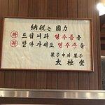 Taegeukdang照片