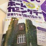 Photo of Rikkyo University Ikebukuro Campus