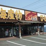 店舗全景です。お隣には、ローソン伊豆大川店さんもありますので、駐車場も広いです。
