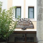 Photo of Taverna Kantouni