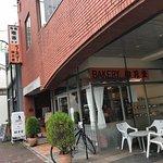 ภาพถ่ายของ Bakery Ryugetsudo
