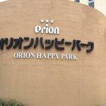 Photo of Orion Happy Park