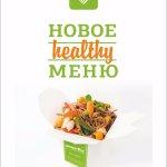 Обновление в меню в пользу здорового питания. Вам понравятся новые вафли и салаты с вкусными соу
