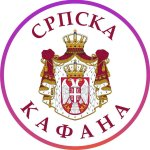 Serbian Cuisine SRPSKA KAFANA