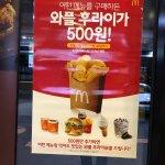 Foto van McDonald's Haeundae