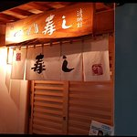 Billede af Ippachizushi